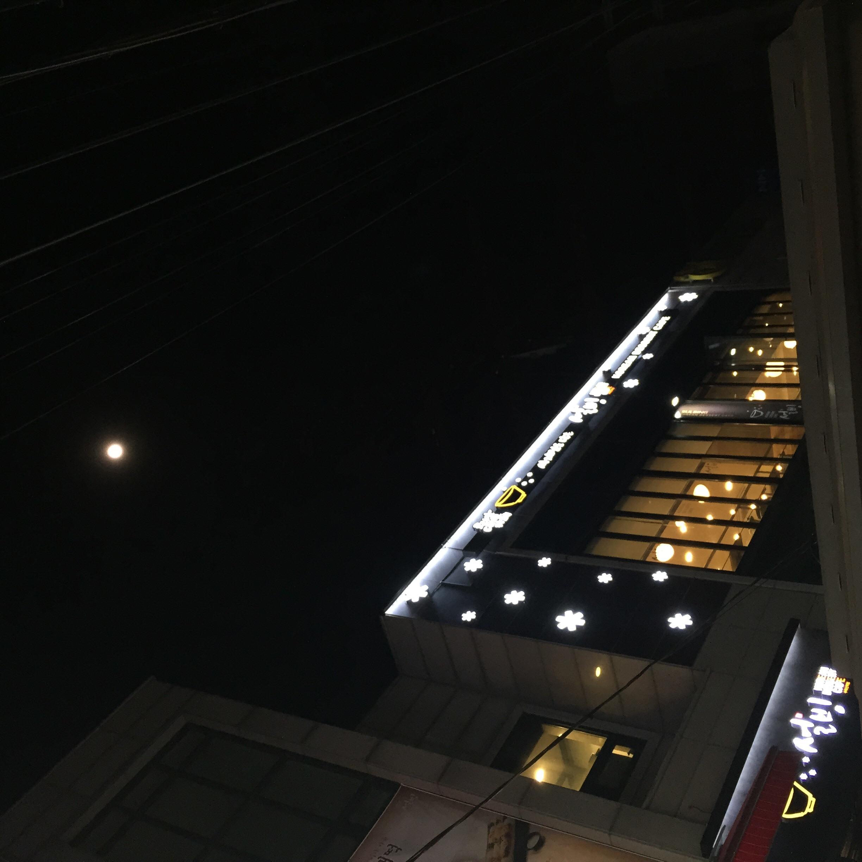 정월대보름달
